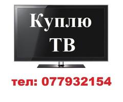 Срочно куплю ЖК ТВ