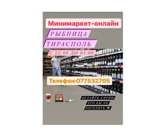 Минимаркет-online