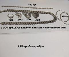 СОВЕТСКОЕ СЕРЕБРО 925 ПРОБЫ