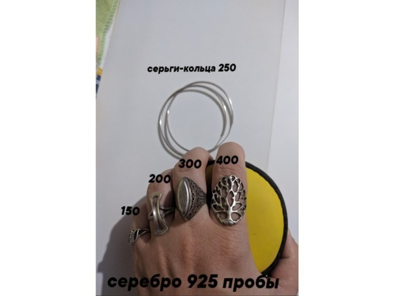 СОВЕТСКОЕ СЕРЕБРО 925 ПРОБЫ - 7/15