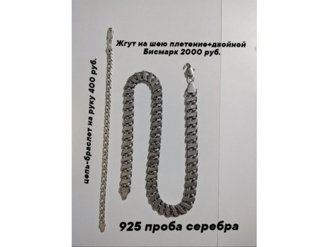 СОВЕТСКОЕ СЕРЕБРО 925 ПРОБЫ - 10/15