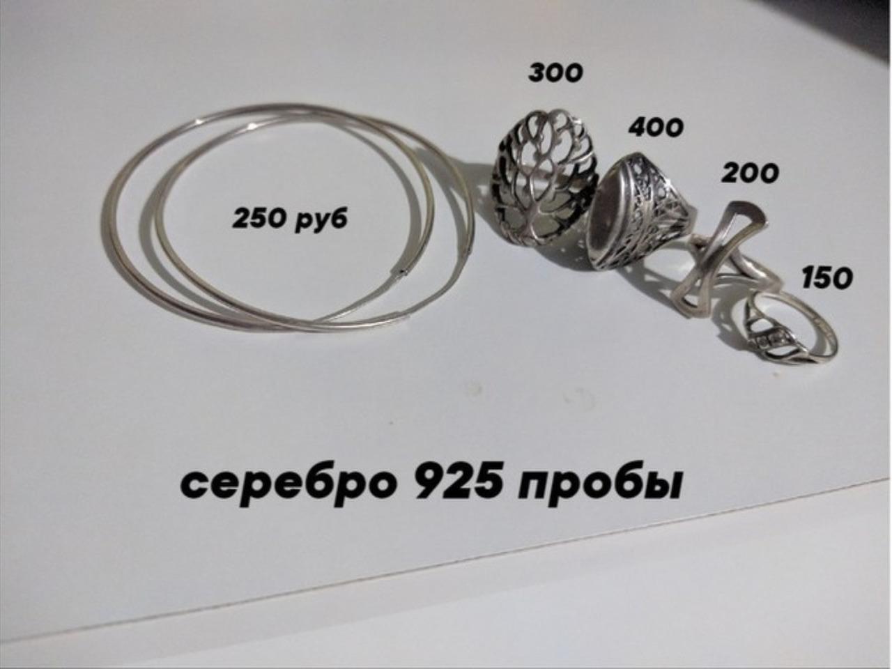 СОВЕТСКОЕ СЕРЕБРО 925 ПРОБЫ - 11/15