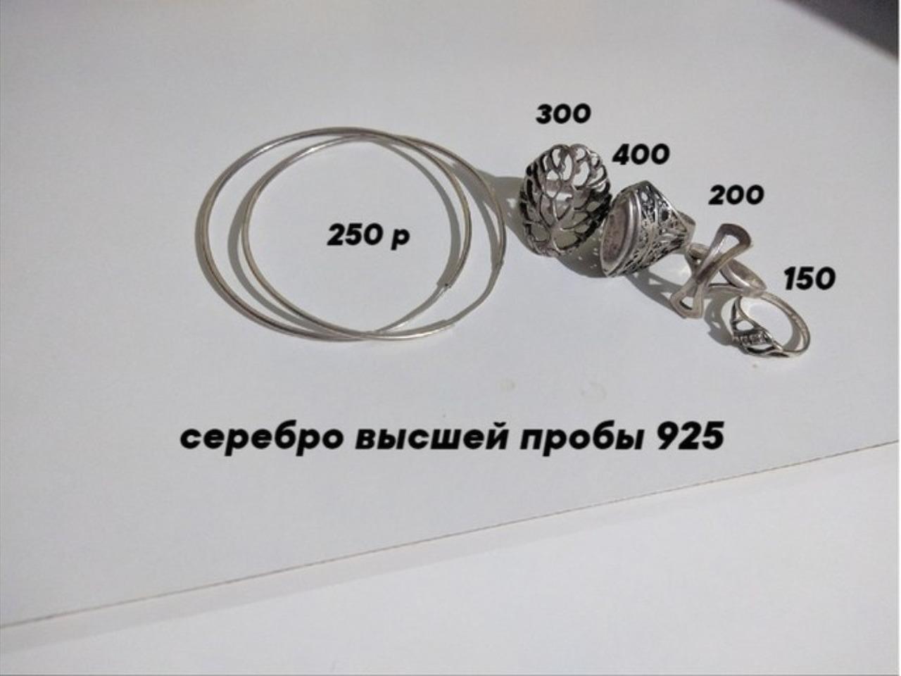 СОВЕТСКОЕ СЕРЕБРО 925 ПРОБЫ - 14/15