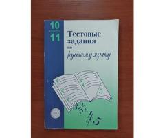 Тестовые задания по рус.яз.