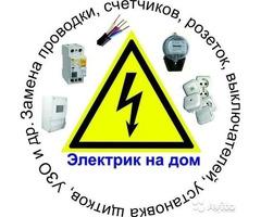 Электрик Григориополь Дубоссар