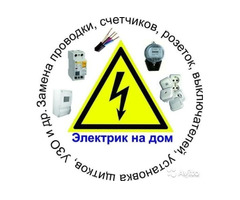 Электрик услуги Дубоссары