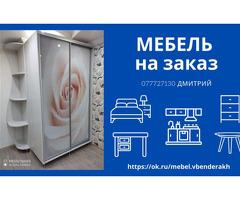 Мебель на заказ Бендеры